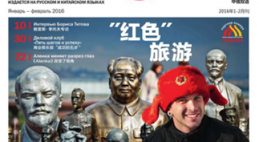 Moscow Peking Business Journal